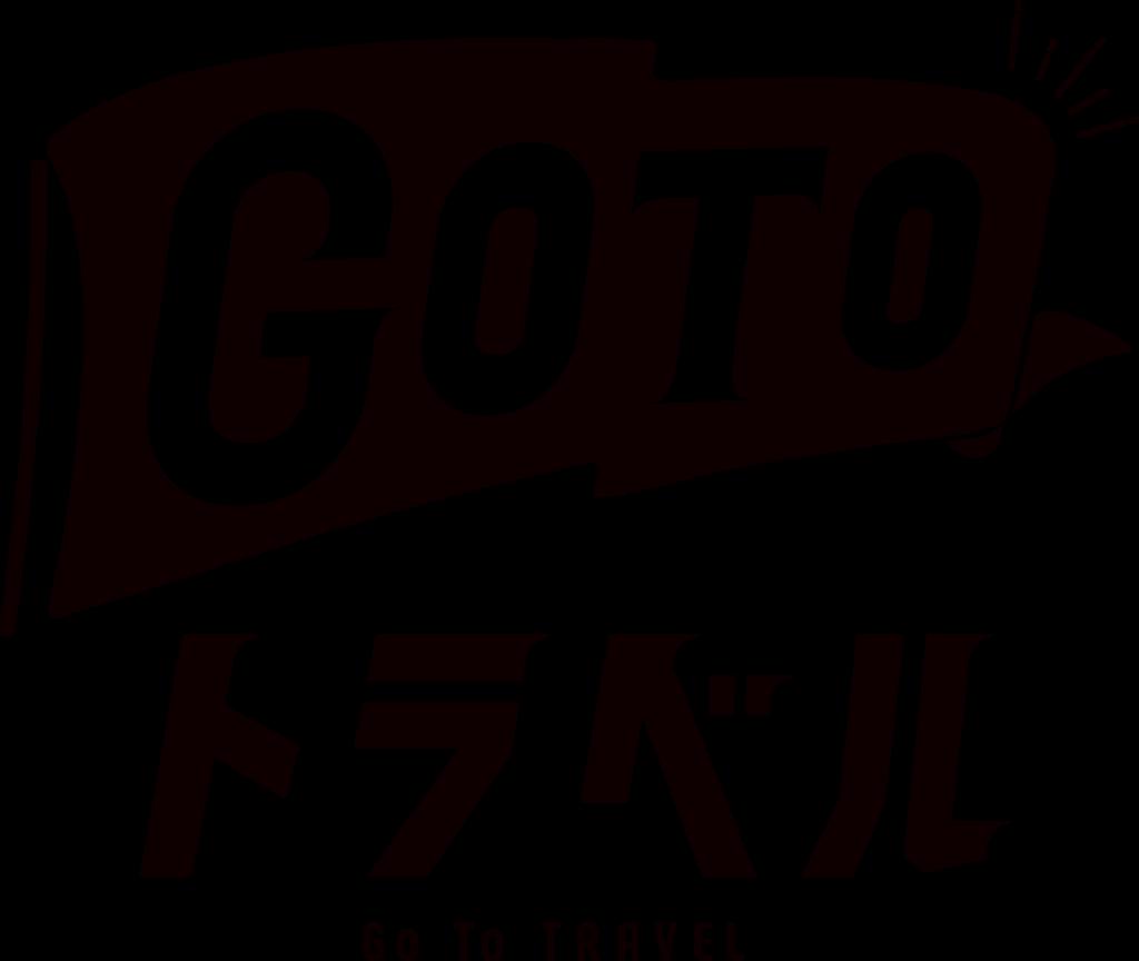 GoTOトラベルキャンペーンにつきまして※追記あり